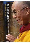 第十四次的旅程:達賴喇嘛的心靈之旅