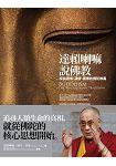 達賴喇嘛說佛教:探索南傳、漢傳、藏傳的佛陀教義