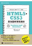 HTML5.CSS3 最強圖解實戰講座