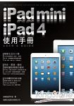 iPad mini + iPad 4 使用手冊