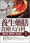 養生藥膳食療大百科(1)糖尿病、腸胃病、高血壓