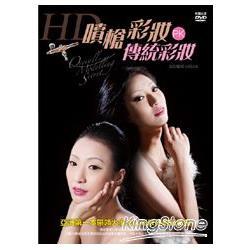 HD噴槍彩妝 PK 傳統彩妝(書+DVD)