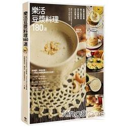 樂活豆漿料理180道:零添加最安心!長輩的營養餐、孩子的副食品、自己的輕斷食、先生的精力湯,讓豆漿料