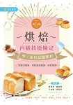 烘焙丙級技能檢定學/術科試題精析~含麵包職類、`西點蛋糕職類、餅乾職類(第五版)