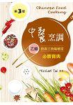 中餐烹調乙級技術士技能檢定必勝寶典(第三版)