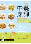 中餐烹調丙級技能檢定考照必勝(第二版)【附示範影片光碟】