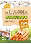 肉製品加工丙級技術士技能檢定必勝寶典(第二版)