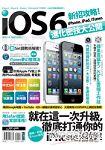 iOS 6新招攻略!iPhone、iPad、iTunes進化密技大公開