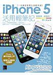 iPhone 5 活用輕筆記:一次搞定智慧生活便利通