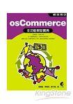 網路商店osCommerce全功能架設寶典
