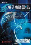 電子商務-企業e化與電子商業