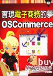實現電子商業的夢-OSCommerce