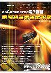 OSCommerce電子商務/購物網站架設全攻略