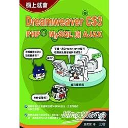 碼上就會-Dreamweaver CS3、 PHP、 My