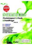 多媒體網頁設計- PhotoImpact + Flash +Fro