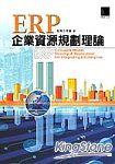 ERP企業資源規劃理論
