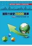 國際行銷暨1000題庫