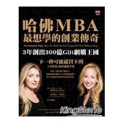 哈佛MBA最想學的創業傳奇:3年創出300億Gilt網購王國
