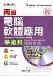 丙級電腦軟體應用學術科通關寶典2013年版(附術科教學實作光碟)windows XP + word 2002/2003版