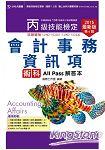 丙級會計事務(資訊項)術科All Pass解答本2015年版
