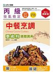 丙級中餐烹調學術科通關寶典-2016年版(附贈OTAS題測系統)
