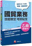 國貿業務乙級學術科技能檢定考照秘笈<讀書計劃表>