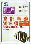 丙級會計事務(資訊項)術科通關寶典(下)使用會計小福星3.06版-2017年版