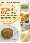 中式麵食加工乙丙級(酥油皮、糕漿皮類)技能檢定(五版)