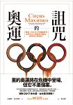 奧運的詛咒:奧運、世足等全球運動賽會如何危害主辦城市的觀光、經濟與長期發展?