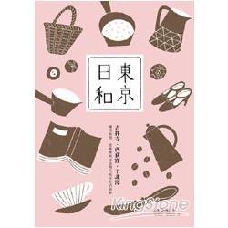 東京日和吉祥寺.西荻窪.下北澤:雜貨與書、老咖啡與好食物的美好生活散步