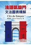 法語凱旋門:文法圖表精解Cles du francais