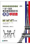一步一步來,專為零基礎設計的法語學習書:給初學者的法語入門(附MP3光碟)