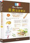 美食法語會話:170實用句型+610菜單常見單字(附中法對照MP3)