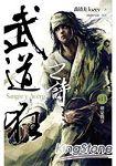 武道狂之詩卷十一:劍豪戰爭