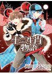十二生肖物語04:名偵探與怪盜的生死虐戀?