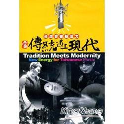 當傳統遇上現代,台灣音樂新活力DVD
