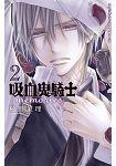 吸血鬼騎士 memories-02