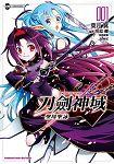 Sword Art Online刀劍神域 聖母聖詠(1)
