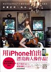 松佑x宮澤正明:用 iphone 拍出漂亮的人像作品 !