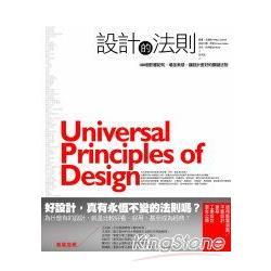 設計的法則:100個影響認知、增加美感,讓設計更好的關鍵法則