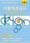 視覺傳達設計丙級技能檢定:學術科試題精析(第五版)