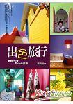 出色旅行:嚴選全台21家最colorful民宿