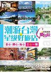 潮游台灣星級好旅店
