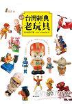 圖解台灣經典老玩具:不同時代‧不分年齡‧每個人心中都藏有一隻最愛              偶