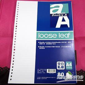 【Double A】A4活頁紙-空白軋線