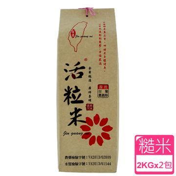 ◤金廣農場◢活粒白米2公斤(2入)