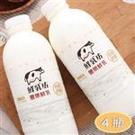 【鮮乳坊x豐樂牧場】國產鮮乳4瓶裝(符合CNS3056)