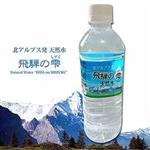 日本直運 北阿爾卑斯山天然礦泉水 (500mlx24瓶)