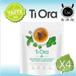 【壽滿趣】Ti Ora卡哇卡哇薄荷茶x1袋(紐西蘭元氣草本養生茶)