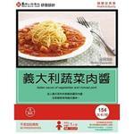 [馬偕]-義大利蔬菜肉醬